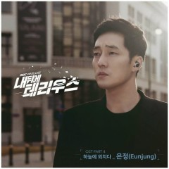 Terius Behind Me OST Part.4