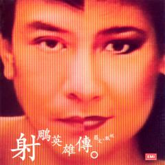 Roman Tam Ji Nian Quan Ju Vol.8: The Legend Of The Condor Heroes - Roman Tam, Zhen Ni