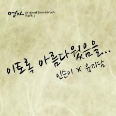 Mom, Pt. 1 (Original Soundtrack) (Pt. 1; Original Soundtrack) - Insooni