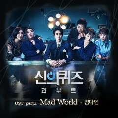 Quiz from God Reboot OST Part.1 - Kim Da Yeon