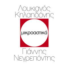 Mikroastika (Remastered) - Loukianos Kilaidonis