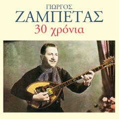 30 Hronia Giorgos Zabetas - Giorgos Zabetas