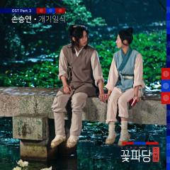 Flower Crew: Joseon Marriage Agency (Original Television Soundtrack, Pt. 3) - Sonnet Son
