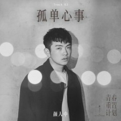 Tâm Sự Cô Đơn / 孤单心事 - Nhan Nhân Trung