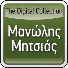 The Digital Collection - Manolis Mitsias