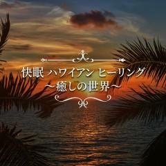 Comfortable Sleep Hawaiian Healing -Healing World- - Relax Lab
