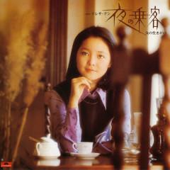 Yoruno Jokyaku / Onnano Ikigai - Teresa Teng