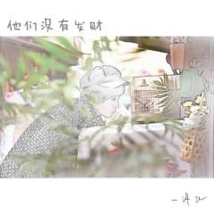 Không Nổi Gió / 他们没有发财 (Single)
