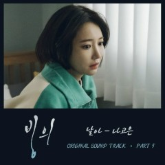 Possessed OST Part.5 - Na Go Eun