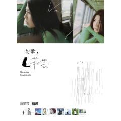 Mandarin Greatest Hits Of Valen Hsu (CD 2) - Valen Hsu