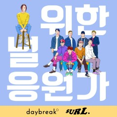 Cheering song for you - Daybreak, SURL