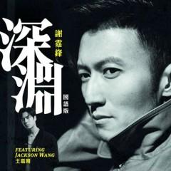 Vực Thẳm / 深渊 - Tạ Đình Phong, Jackson Wang