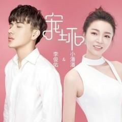 Chiều Hư / 宠坏 - Lý Tuấn Hữu, Tiểu Phan Phan