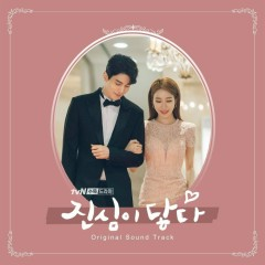 Touch Your Heart OST (CD3)