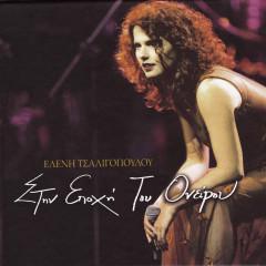 Stin Epohi Tou Onirou (Live) - Eleni Tsaligopoulou