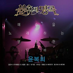 Immortal Song - Singing the Legend (Eternal Blood of the Artist Diva Bok-Hee)