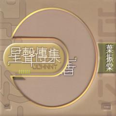 EMI Xing Xing Chuan Ji Zi Johnny Ip - Johnny Ip