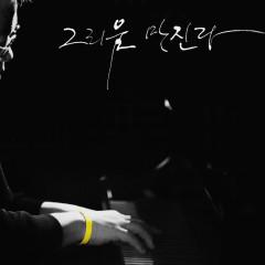 In Loving Memory - Kim Hyung Suk