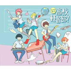 Let's Go! Koukou Keionbu! - Various Artists