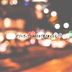 Double Tap De Anohi Made Makimodosetara - KAMIN