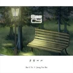 Rainy Park (Single)