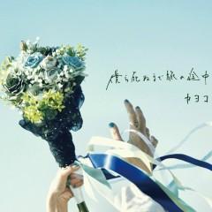 Bokura Shinu Made Tabi no Tochuu - Kayoko