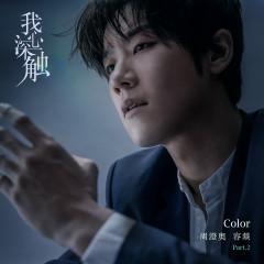 Touch My Heart (Original TV Series, Pt. 2) - Zhou Cheng Ao, YONGZOO