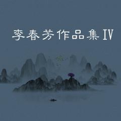 李春芳作品集(四) - Various Artists
