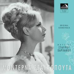 Moderna Stahtopouta - Stavros Xarhakos, Aliki Vougiouklaki