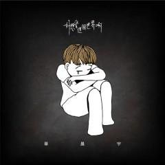 Thật Muốn Yêu Thương Thế Giới Này / 好想愛這個世界啊 (Single) - Hoa Thần Vũ