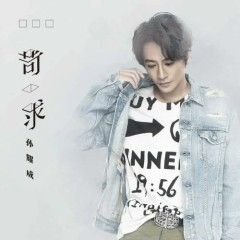Hà Cầu / 苛求 (Single)