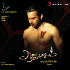 Aarumugam (Original Motion Picture Soundtrack) - Deva