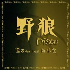 Dã Lang Disco / 野狼Disco (Single)