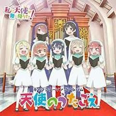 Watashi ni Tenshi ga Maiorita! Character Song Album ~Tenshi no Utagoe~