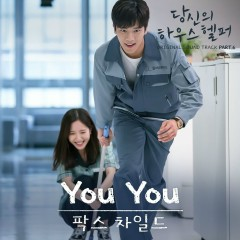 Your House Helper OST Part.6