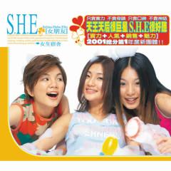 女生宿舍 - S.H.E