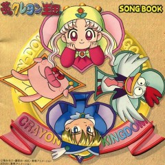 Yume no Crayon Oukoku SONG BOOK