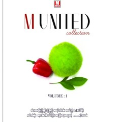 M United Collection Volume 1