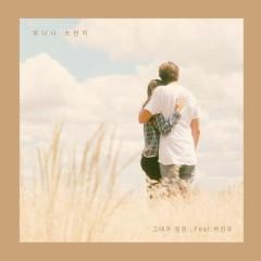 Geudaega Jeomjeom (Single) - Panini Brunch