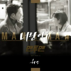 Man to Man, Pt. 3 (Music from the Original TV Series) - Huh Gak