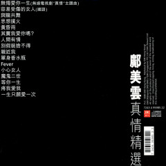 Kwong Mei Yun Zhen Qin Jian Xue - Cally Kwong