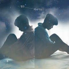 Falling Star (Single) - Hoons