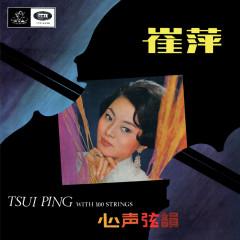 Xin Sheng Xian Yun - Tsui Ping