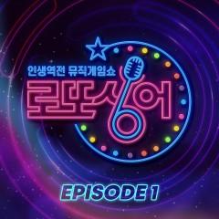 Lotto singer Episode 1 - Onestar, Na Yoon Kwon, Im Tae Kyung