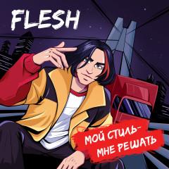 Moi stil - mne reshat - FLESH