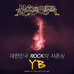 Immortal Song - Singing The Legends (Korea ROCK's Pride YB)