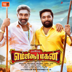 MGR Magan (Original Motion Picture Soundtrack) - Anthony Daasan