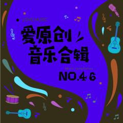 爱原创音乐合辑46 - Various Artists