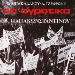 Ta Agrotika - Vasilis Papakonstadinou