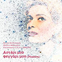 Asteri Mou Feggari Mou (Phaedra) - Lennoir, Mikis Theodorakis, Stereomatic C.E.O., Melina Mercouri